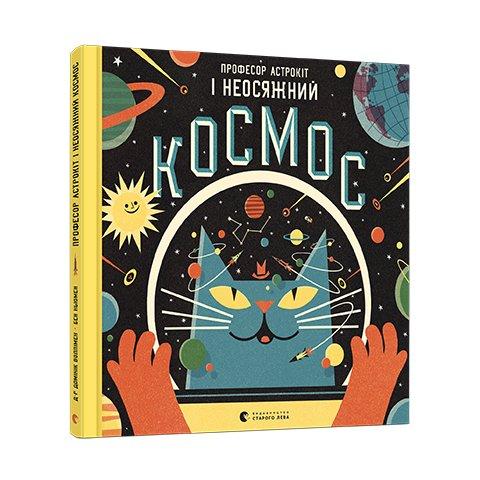 Книга Професор Астрокіт і неосяжний космос - Воллимен Доминик